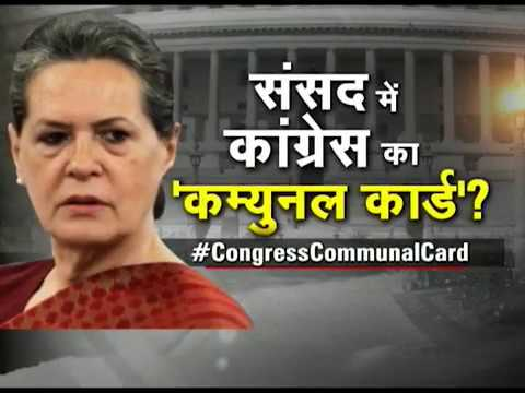 TTK: Is Congress playing 'Communal Card' in Parliament?  | स