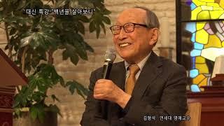백년을 살아보니-김형석 명예교수