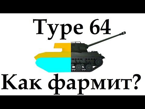 Type 64 как фармит? стоит покупать Тупе 64