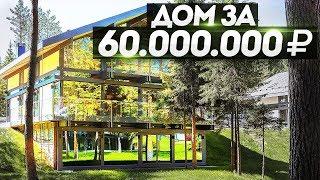 ФАХВЕРК за 60.000.000₽ ? ЛУЧШИЙ загородный посёлок Москвы