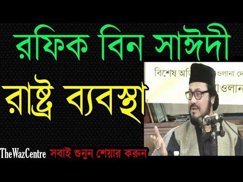 Rasto Babosta. Bangla Waz by Rafiq Bin Saidi. সাঈদী সাহেবের ছেলের ওয়াজ