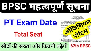 67th BPSC important update || PT exam date || total seat,bpsc exam kab hoga,bpsc 67th notification