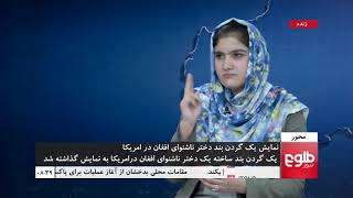 MEHWAR: Afghan Necklace Displayed At U.S. Exhibition