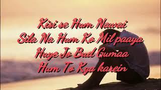 Ye Mumkin To Nahi Jo Dil Ne Chaha Tha Wo Mil Jaye with full lyrics
