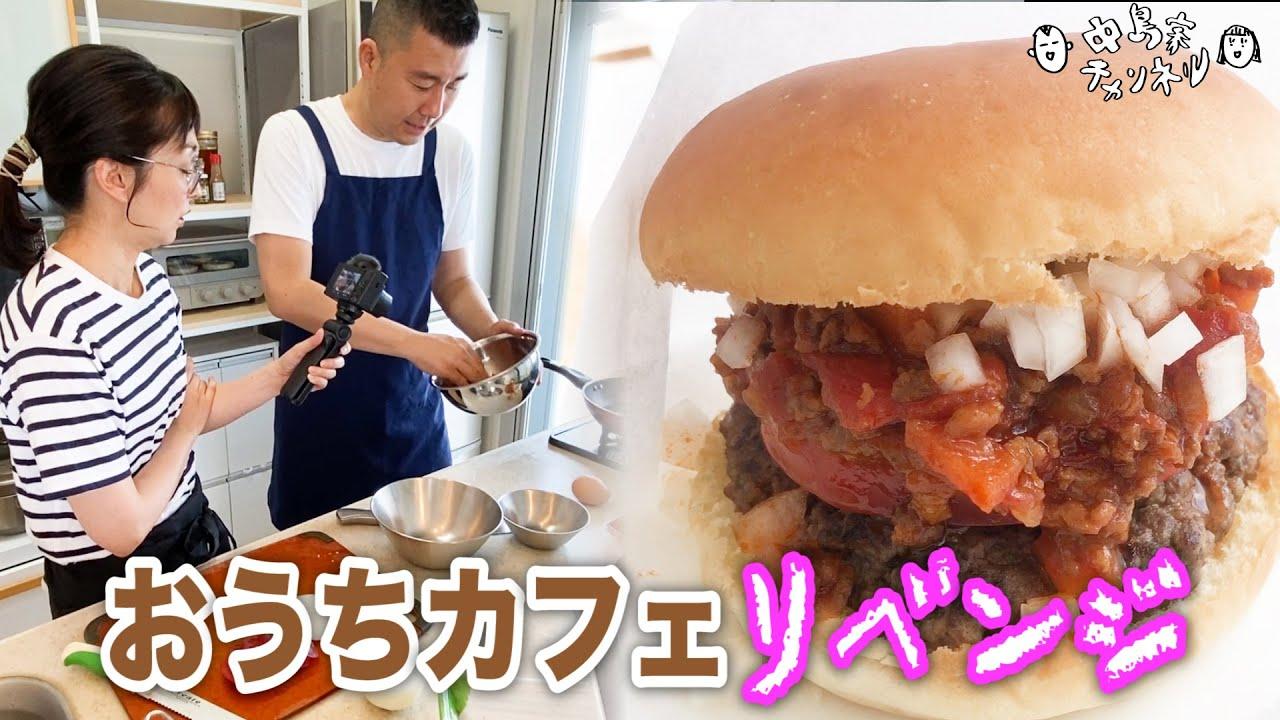 【おうちカフェ】夫の指導でハンバーガーを極める妻🍔