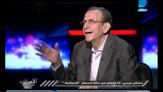 كلام تاني | الدكتور حسام عيسي : المهندس إبراهيم محلب كبر10 سنين.. وأحسن حاجة انه مشي