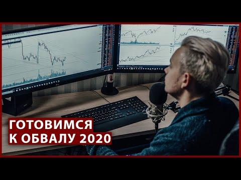 Фейковый рост Bitcoin и скорое падение курса крипты. Биткоин прогноз 2020