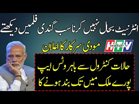Haqeeqat TV: India is Looking For Different Communication System For Whatsapp