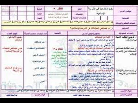 ملخص القرآن الكريم ثاني ثانوي الجزء الثاني