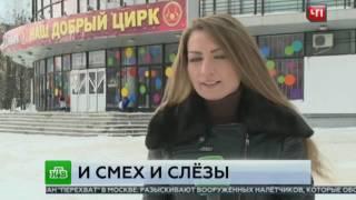 видео Уфа, Госцирк, крыша аварийная, чистят крышу, не соблюдая меры, нет ограждения и предупреждения