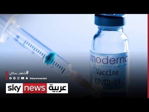 الولايات المتحدة | بعد فايزر شركة مودرنا تعلن عن تطوير لقاح لفيروس كورونا