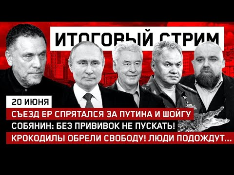 Съезд ЕР спрятался за Путина и Шойгу / Собянин: без прививок не пускать! / СТРИМ 20.06.21