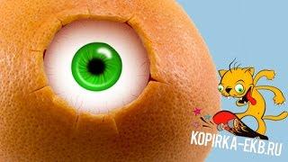 Фотоманипуляция в фотошопе - глаз в апельсине | Видеоуроки kopirka-ekb.ru