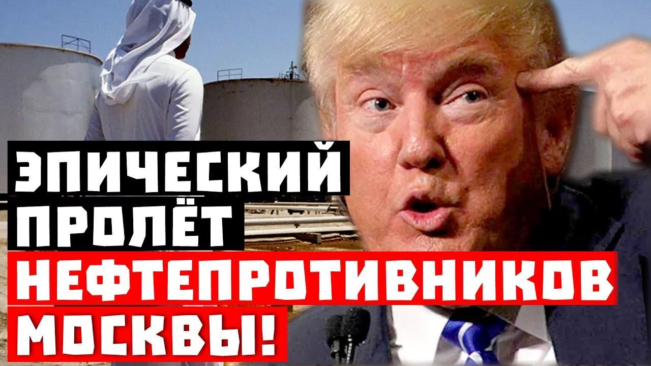 Как стая ржавых напильников! Эпический пролет нефтяных противников Москвы!