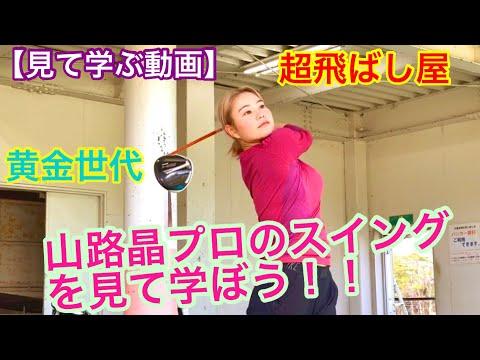 【見て学ぶ動画】山路晶プロのスイングを見て学ぼう!!