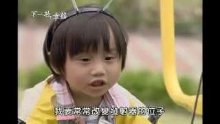 ::小小彬::下一站幸福-07
