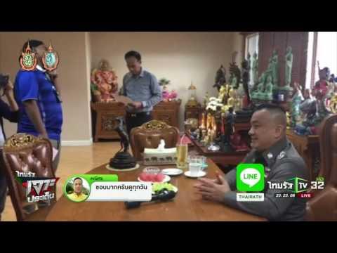 ศรีวราห์ บินสอบมือระเบิดตรังพรุ่งนี้ | 13-09-59 | ไทยรัฐเจาะประเด็น | ThairathTV