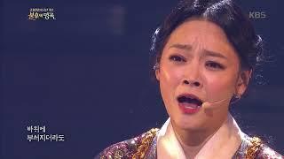 불후의명곡 Immortal Songs 2 - [뮤지컬 배우들의 감동 무대] 김소현·손준호 - 무과시험 + 백성이여 일어나라.20180303