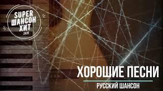 Майский Шансон -Шикарные песни нового шансона! Супер сборник!