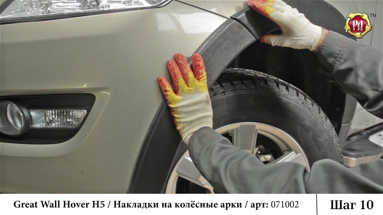 Инструкция установке накладок на колесные арки Great Wall Hover H5 (russ-artel.ru)