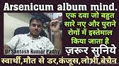 Arsenic Album Homeopathic Medicine in Hindi | Dr  Ketan Shah