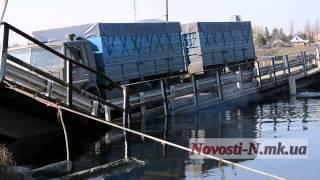 Видео Новости-N: Под Николаевом зерновоз «утопли» понтонный мост
