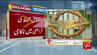Another bad news for Pakistan | 13 October 2019 | 92NewsHDUK