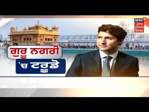 Capt Amarinder Singh And Justin Trudeau Discuss About Khalistan And Punjabis In Canada