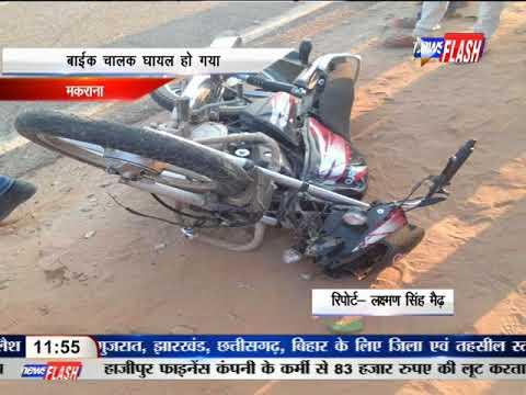 मकराना। ग्राम बूङसू से जयपुर नागौर बाई पास पर ईनोवा कार व बाईक की आमने सामने हुई भिङंत   20 January