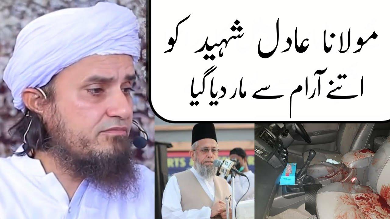 Molana Adil Shaheed ko itne Aaram se maar diya | #Shorts | Mufti Tariq Masood | @Islamic YouTube