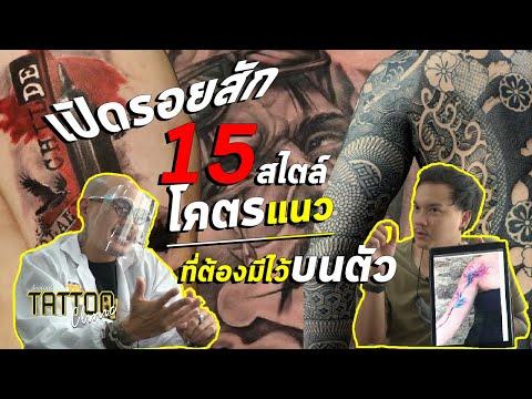 [ENG CC] 15 Tattoo Styles   เปิดรอยสัก 15 สไตล์โคตรแนว..ที่ต้องมีไว้บนตัว l Tattoo Clinic สักอยากรู้