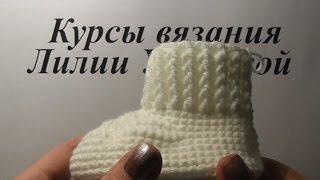 Манжет пинетки резинка - вязание крючком - Cuff Booties gum