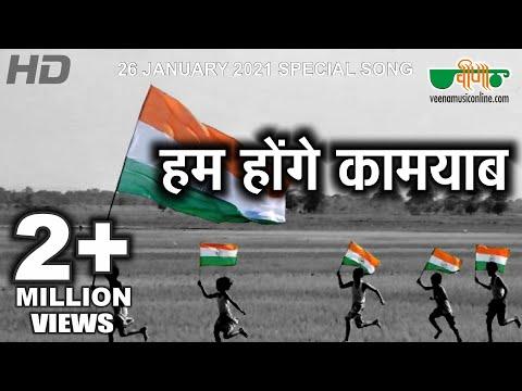 Hum Honge Kamyab (HD) | Republic Day Special Songs | New Hindi Patriotic Video Song 2018