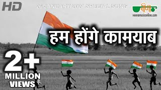 Hum Honge Kamyab (HD) | Special Independence Day Songs | New Hindi Patriotic Video Song 2015