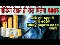 वीडियो देखते ही मिलेगा 400रु Daily paytm cash.Earn Daily paytm cash