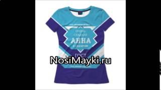 именные футболки на заказ москва(, 2017-01-08T10:57:18.000Z)