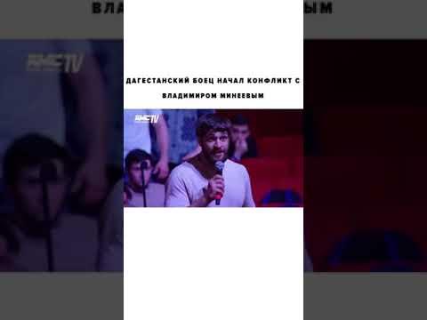 СКАНДАЛ! Владимира Минеева и бойца из Дагестана на пресс-конференции!