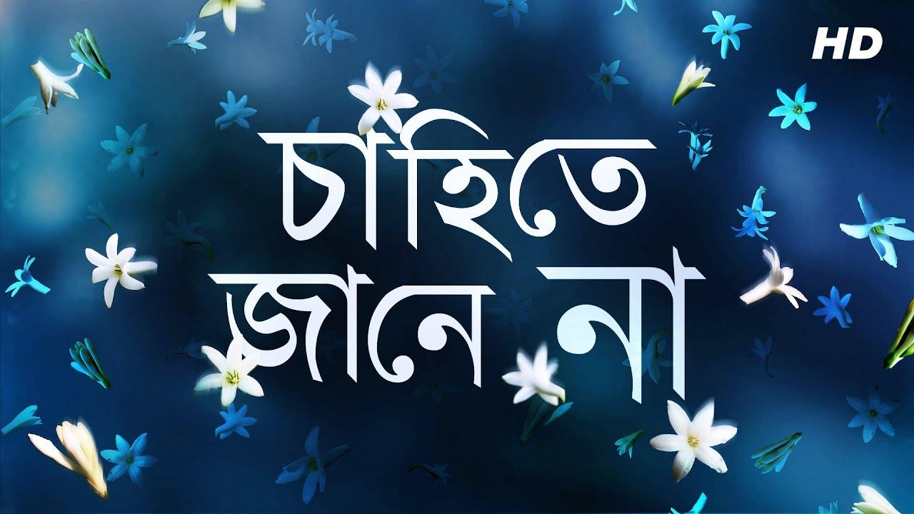 Ora Chahite Janena Doyamoy (ওরা চাহিতে জানেনা দয়াময়)   Shithi Saha   Rajanikanta   SVF Devotional