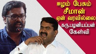 tamil news live karu palaniappan vellum tamil Eelam conference tamil news news in tamil red pix
