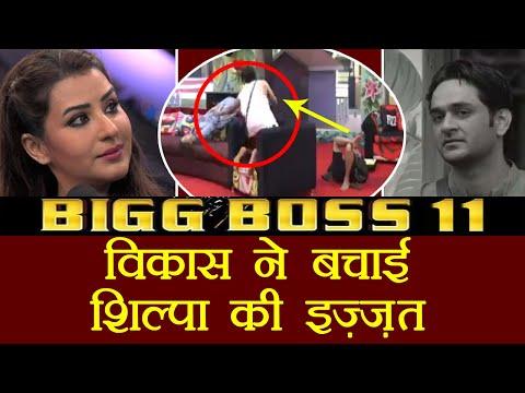 Bigg Boss 11: Vikas Gupta SAVES Shilpa Shinde from Wardrobe Malfunction | FilmiBeat