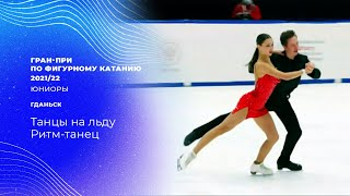 Танцы на льду Ритм танец Гданьск Гран при по фигурному катанию среди юниоров 2021 22