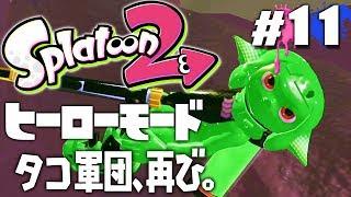 【ヒーローモードやらなイカ#11】スプラトゥーン2(Splatoon2)を実況プレイ