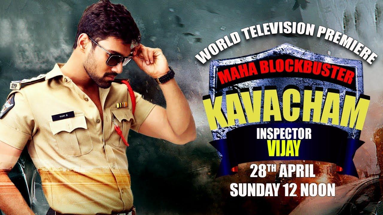 Download INSPECTOR VIJAY (Kavacham)   WORLD TV PREMIERE   Bellamkonda Sreenivas, Kajal