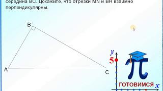Задание 25 Средняя линия треугольника