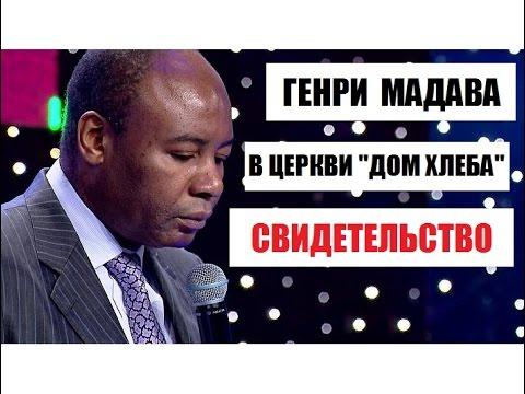 Генри Мадава - Принцип чемпионовиз YouTube · Длительность: 56 мин33 с
