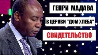 """Генри Мадава - Свидетельство в церкви """"Дом Хлеба"""""""