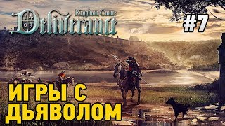 Kingdom Come: Deliverance #7 Игры с дьяволом (+18)