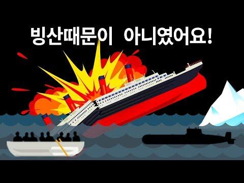 타이타닉 생존자는 배를 파괴한 건 빙산이 아니라고 주장합니다