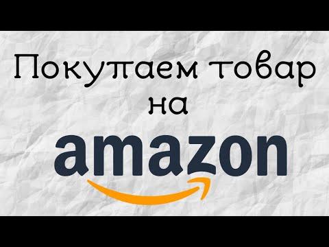 Как Заказывать Товары с Амазон I Дропшиппинг  с Amazon на EBay 2019