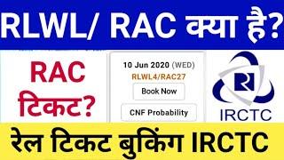 RLWL/RAC Waiting List क्या है  II Confirmation chance 💯% ??